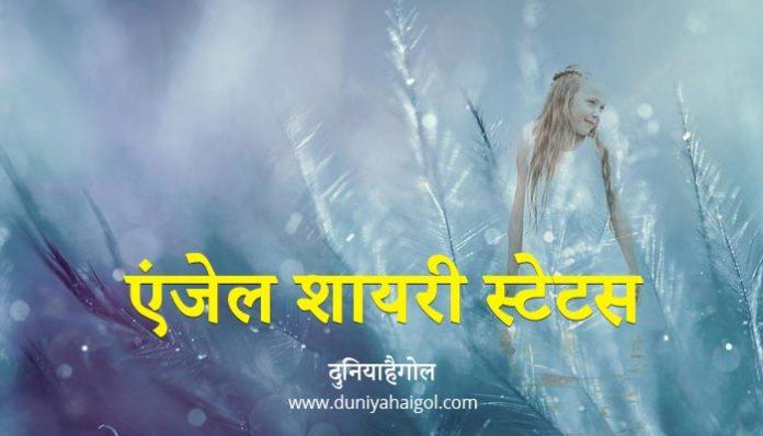 Angel Shayari Status