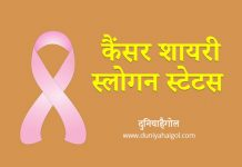 Cancer Shayari Slogan Status Quotes