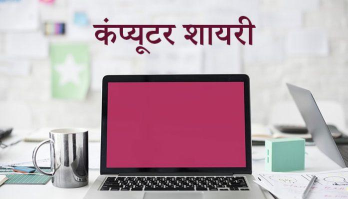 Computer Shayari