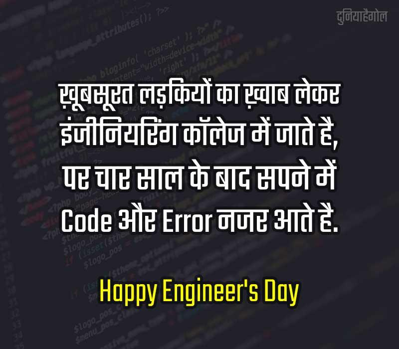 Engineers Day Shayari