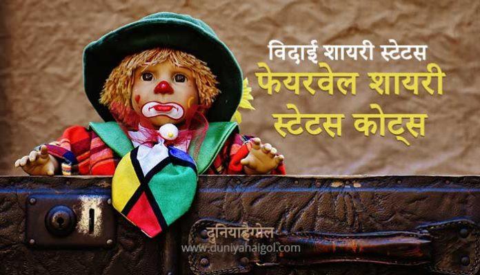 Farewell Vidai Shayari Status
