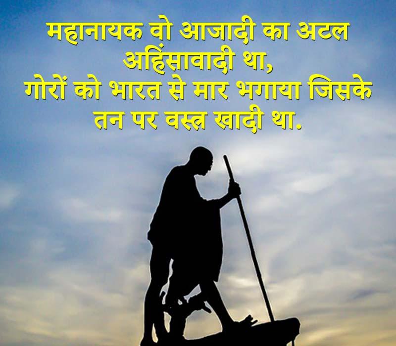 Gandhi Jayanti Shayari Hindi Me