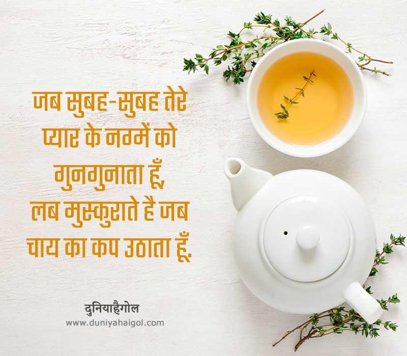 Good Morning Tea Status