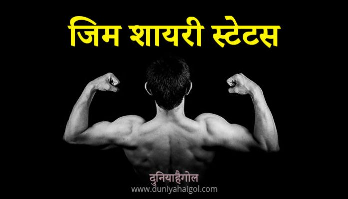 Gym Shayari Status Quotes