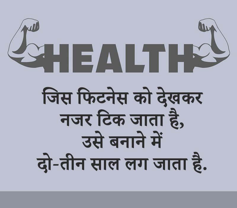 À¤œ À¤® À¤¶ À¤¯à¤° À¤¸ À¤Ÿ À¤Ÿà¤¸ Gym Shayari Status Quotes In Hindi À¤¦ À¤¨ À¤¯ À¤¹ À¤— À¤²