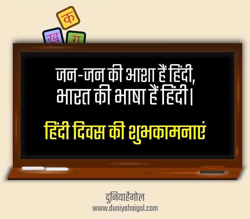 Hindi Day Status in Hindi