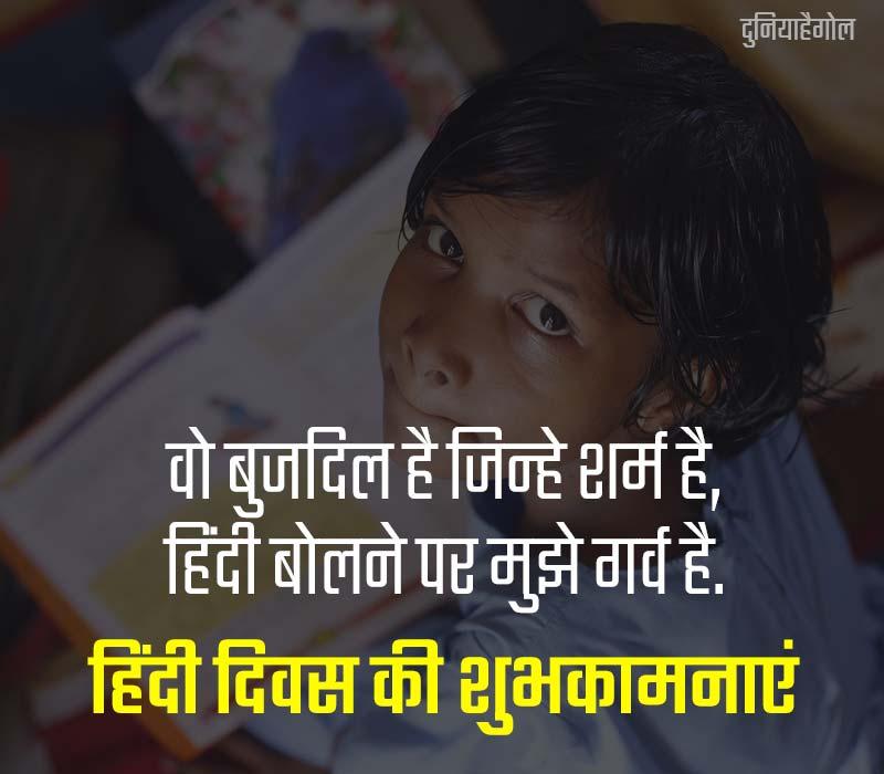 Hindi Diwas Status 2020