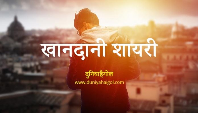 Khandani Shayari