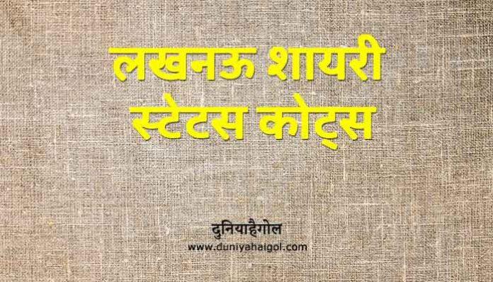 Lucknow Shayari