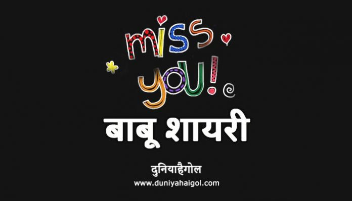 Miss You Babu Shayari