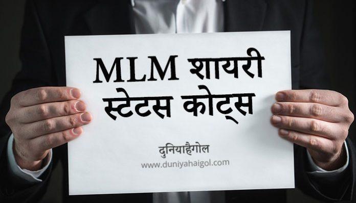 MLM Vestige Shayari Status Quotes