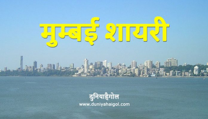 Mumbai Shayari
