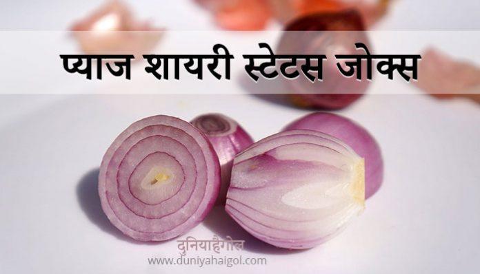 Onion Shayari Status Jokes