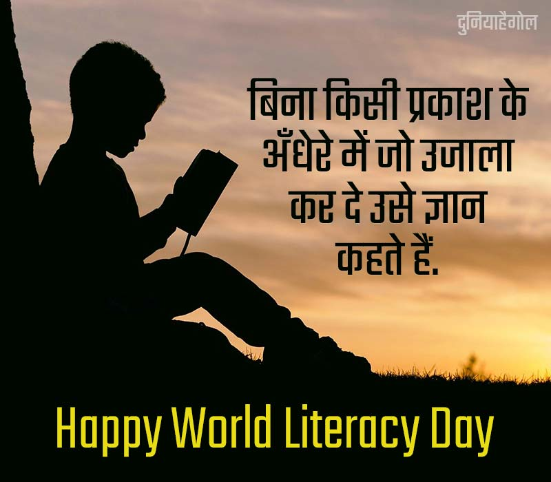 Quotes on World Literacy Day in Hindi