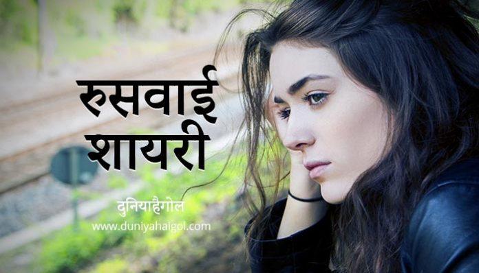 Ruswai Shayari