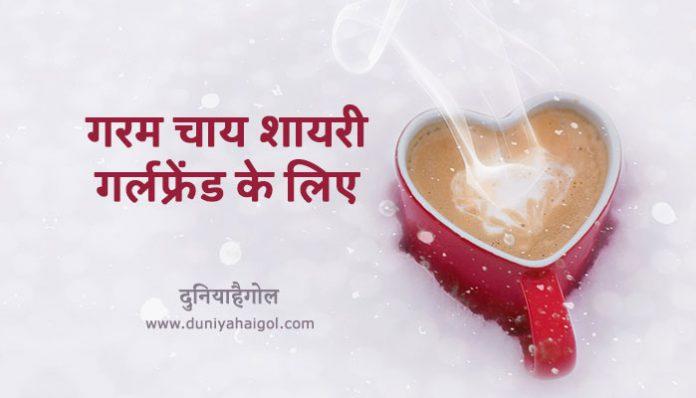 Tea Shayari