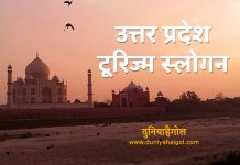 UP Tourism Slogan