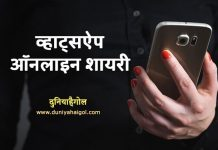 Whatsapp Online Shayari