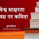 World Literacy Day Poem in Hindi