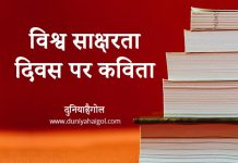 World Literacy Day Poem in Hindi