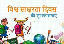 World Literacy Day Quotes in Hindi