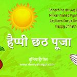 Chhath Puja Images in Hindi