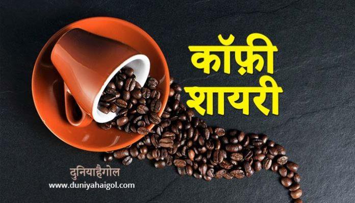 Coffee Shayari