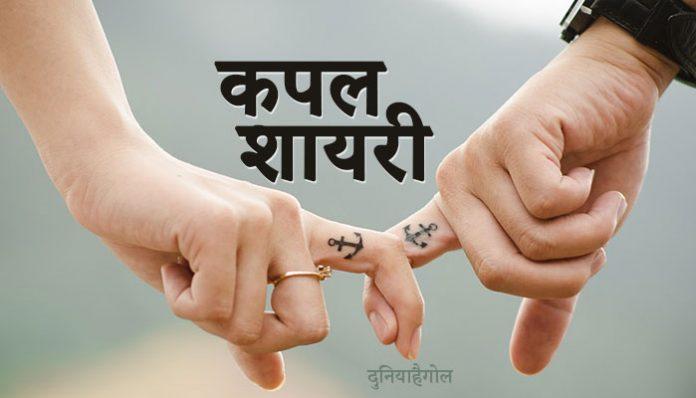 Couple Shayari