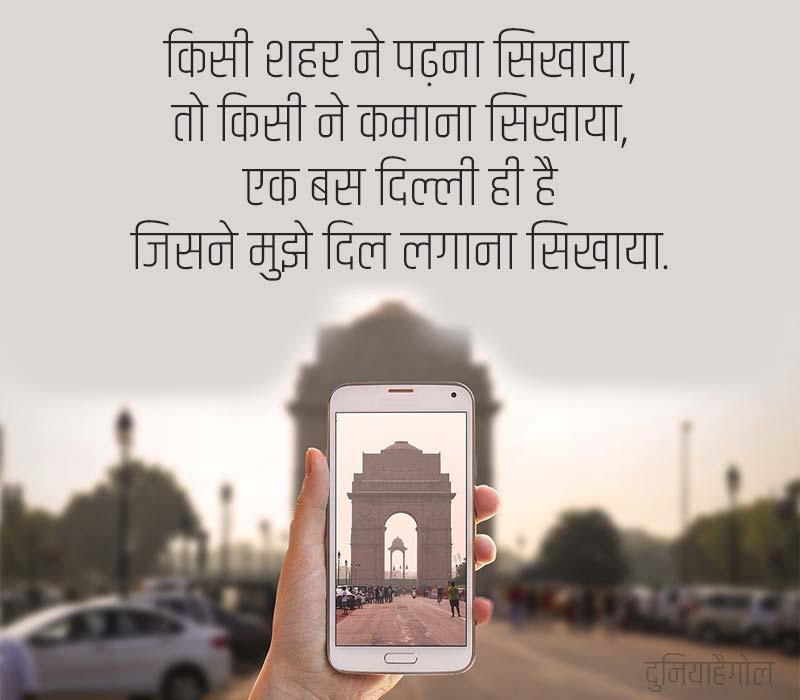 Delhi Quotes in Hindi