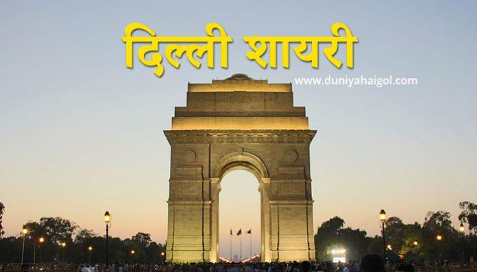 Delhi Shayari