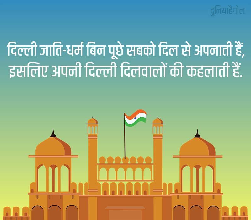 Delhi Shayari Hindi