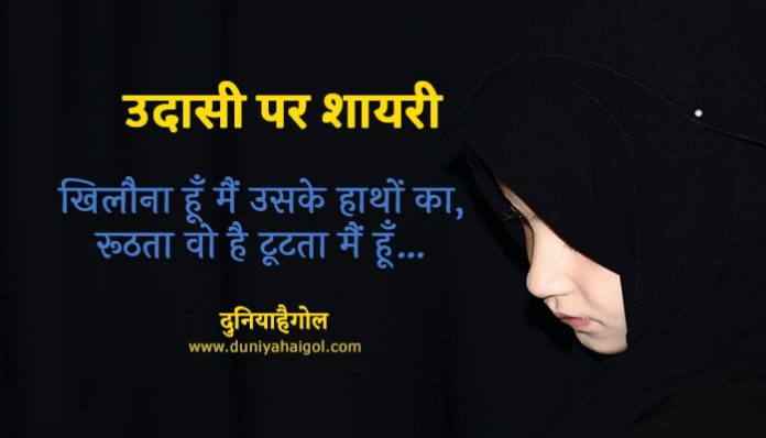Depression Shayari