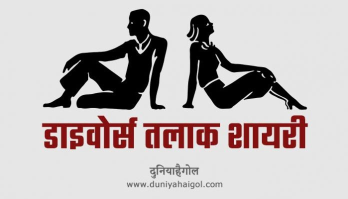 Divorce Talaq Shayari