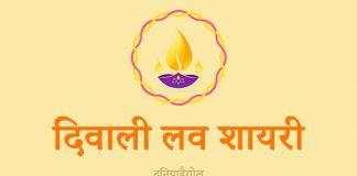 Diwali Love Shayari