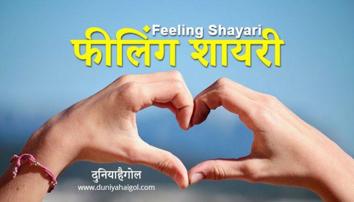 Feeling Shayari