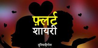 Flirt Shayari