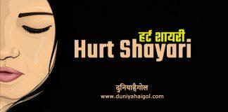 Hurt Shayari