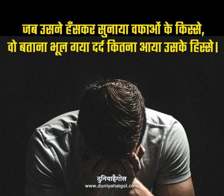 hurt status in hindi   hurt shayari   hurt quotes in hindi
