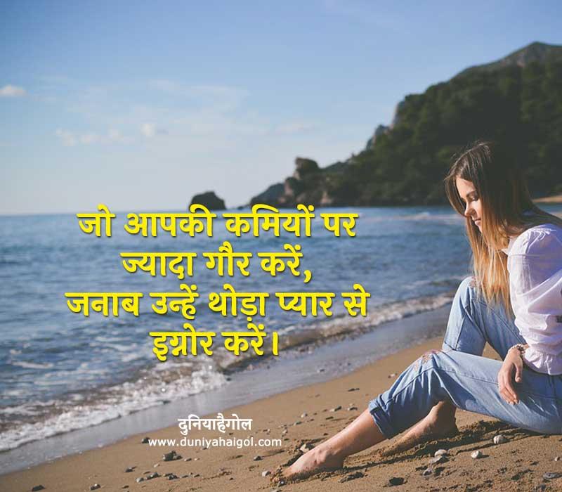 Ignore Shayari Status Hindi