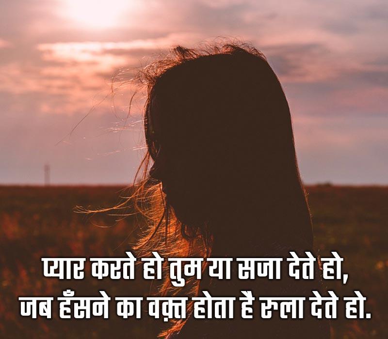 सज श यर स ट टस Saza Shayari Status Quotes In Hindi