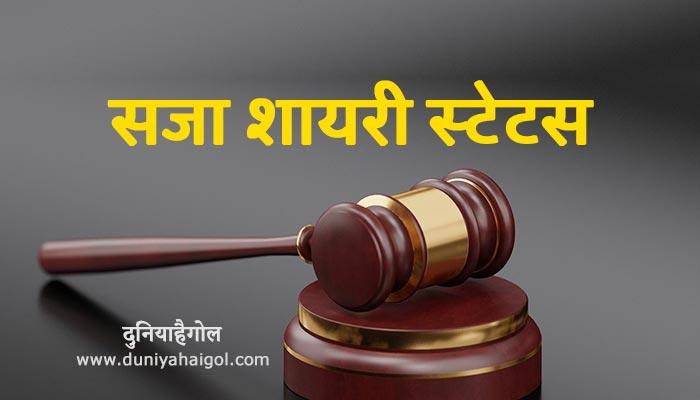 सजा शायरी | Saza Shayari Status Quotes in Hindi