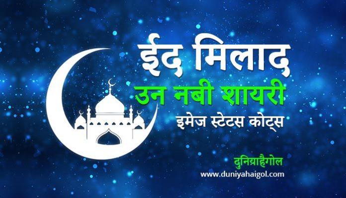 Eid Milad un Nabi Shayari