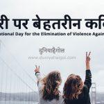 Best Poem on Women in Hindi