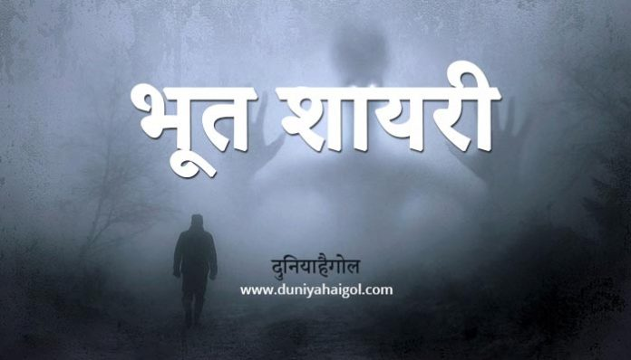Bhoot Shayari