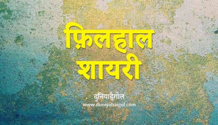 Filhal Shayari