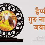 Happy Guru Nanak Jayanti Shayari in Hindi