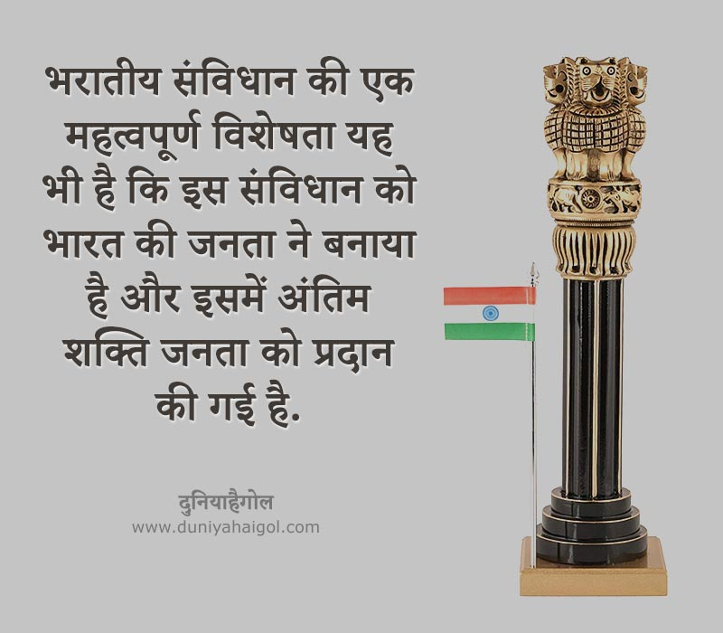 Happy Indian Constitution Day