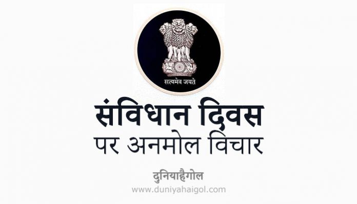 Indian Constitution Day Quotes in Hindi