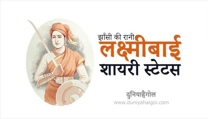 Jhansi Ki Rani Laxmi Bai Shayari