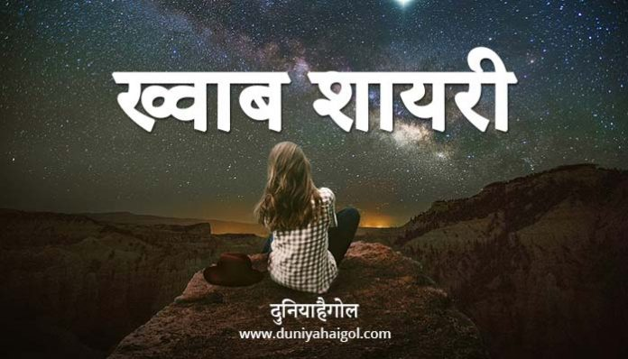 Khwab Shayari Status Quotes Hindi
